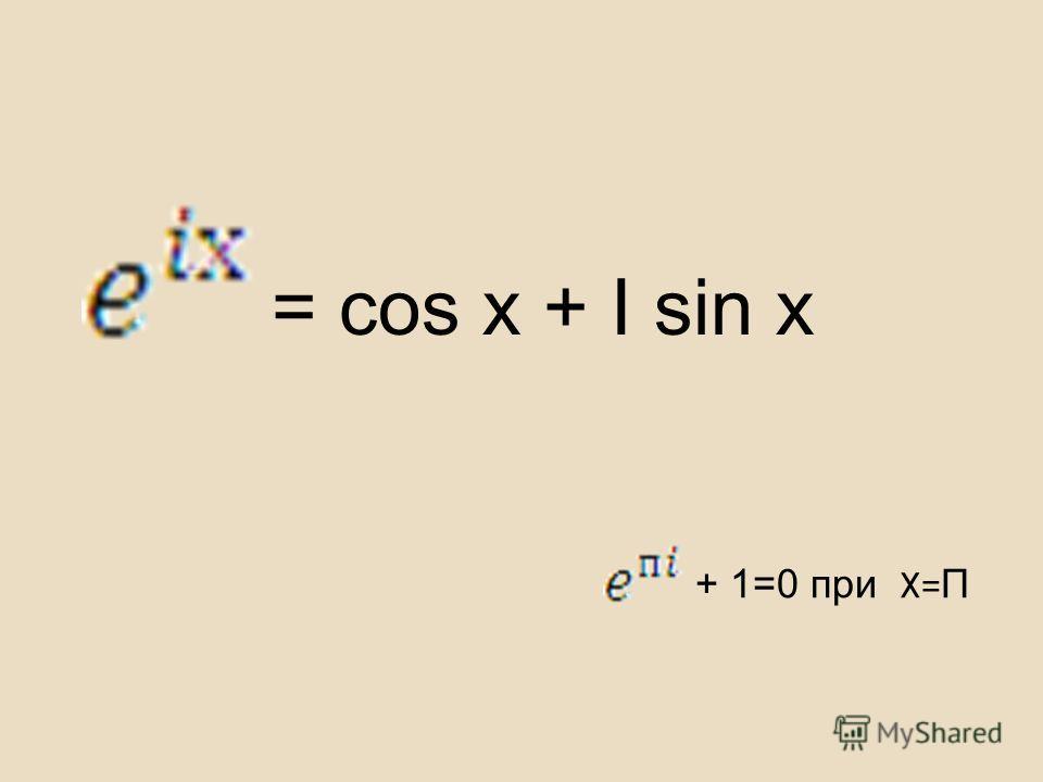 = cos x + I sin x + 1=0 при X= Π