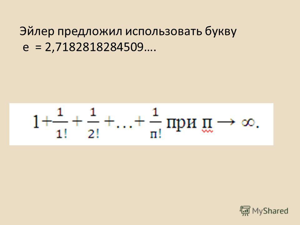 Эйлер предложил использовать букву е = 2,7182818284509….