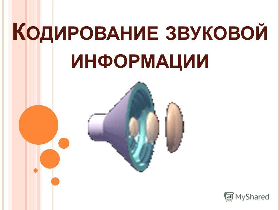 К ОДИРОВАНИЕ ЗВУКОВОЙ ИНФОРМАЦИИ