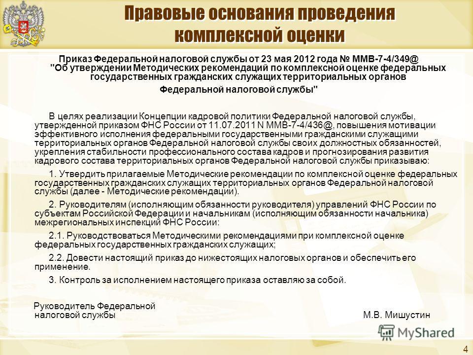 4 Правовые основания проведения комплексной оценки Приказ Федеральной налоговой службы от 23 мая 2012 года ММВ-7-4/349@