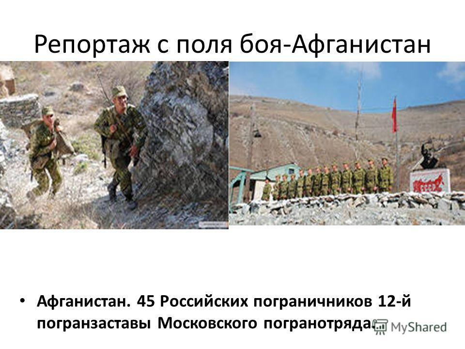 Репортаж с поля боя-Афганистан Афганистан. 45 Российских пограничников 12-й погранзаставы Московского погранотряда.