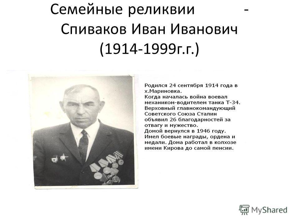 Семейные реликвии - Спиваков Иван Иванович (1914-1999г.г.) пенсии