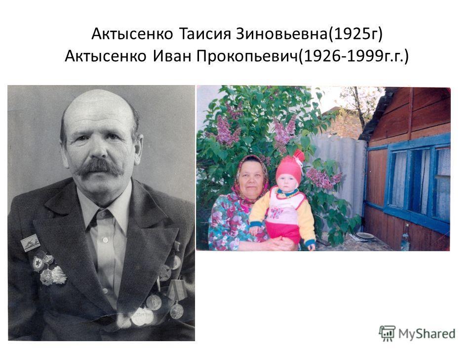 Актысенко Таисия Зиновьевна(1925г) Актысенко Иван Прокопьевич(1926-1999г.г.)