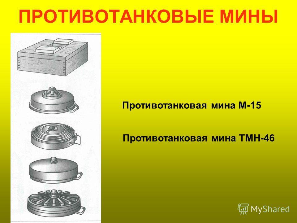 ВЗРЫВООПАСНЫЕ ПРЕДМЕТЫ РУЧНЫЕ ГРАНАТЫ Ф-1РГД-5РГ-42