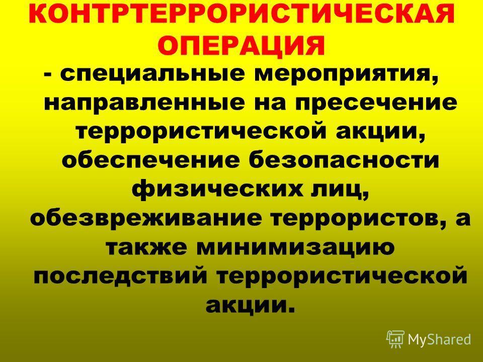 СУБЪЕКТЫ, ОСУЩЕСТВЛЯЮЩИЕ БОРЬБУ С ТЕРРОРИЗМОМ 1. Основным субъектом руководства борьбой с терроризмом и обеспечения ее необходимыми силами, средствами и ресурсами является Правительство Российской Федерации. 2. Субъектами, непосредственно осуществляю