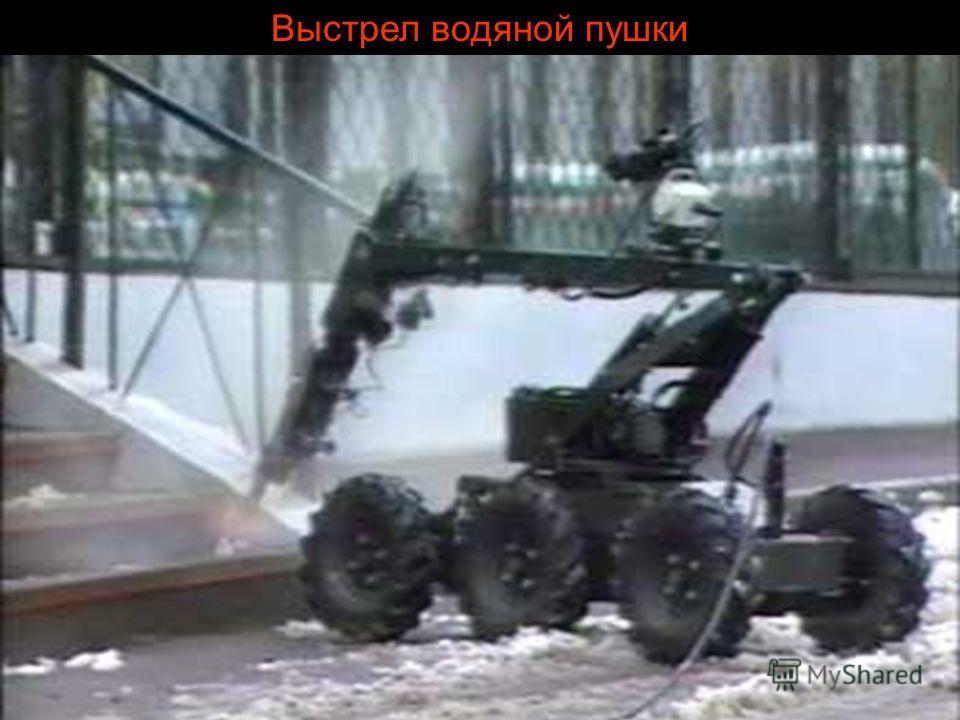 Выгрузка робота-сапера из спецавтомобиля