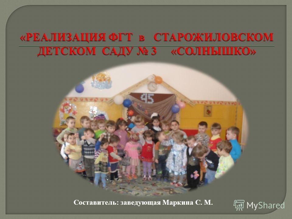 Составитель: заведующая Маркина С. М.