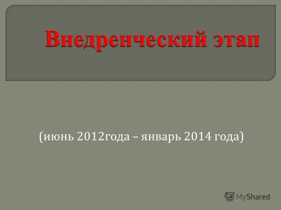 ( июнь 2012 года – январь 2014 года )