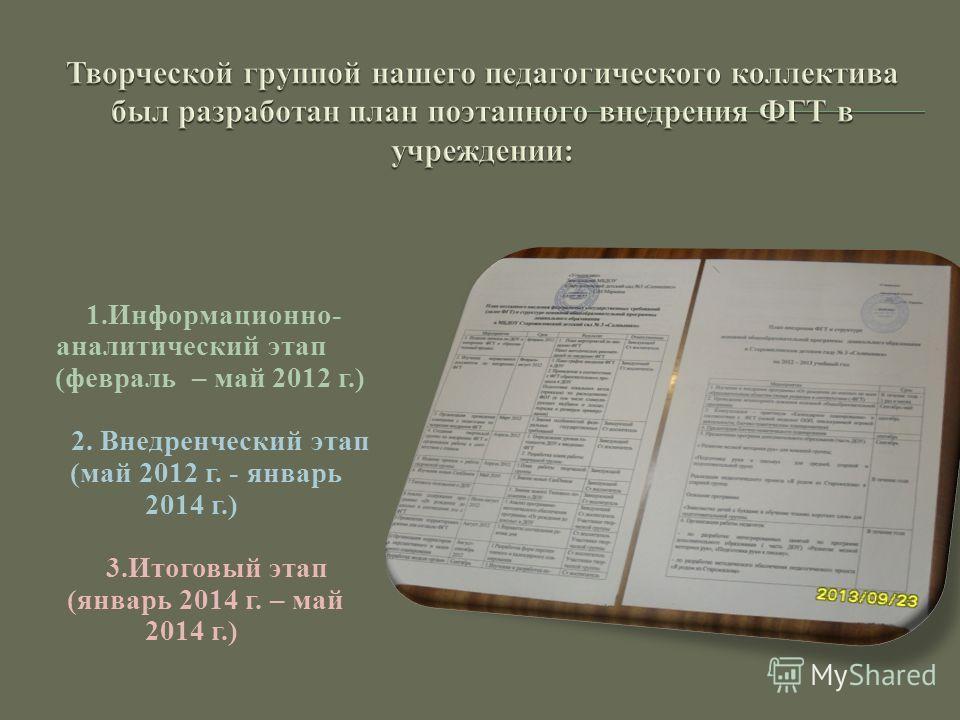 1.Информационно- аналитический этап (февраль – май 2012 г.) 2. Внедренческий этап (май 2012 г. - январь 2014 г.) 3.Итоговый этап (январь 2014 г. – май 2014 г.)