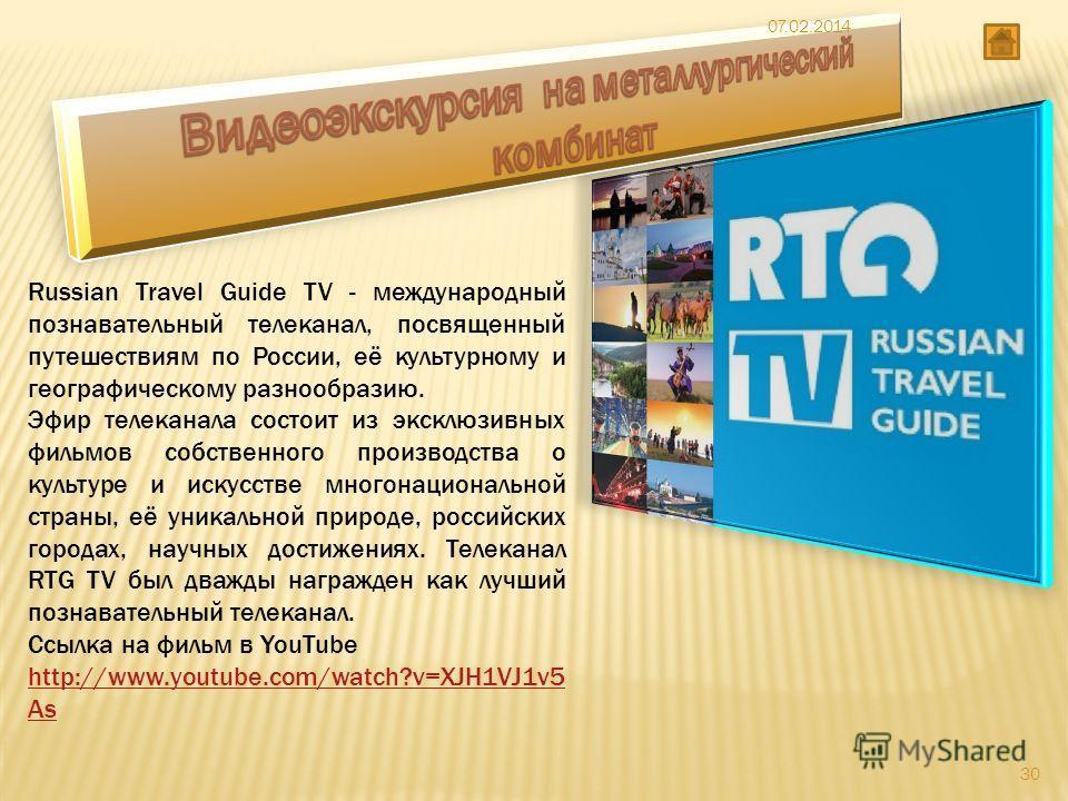 Russian Travel Guide TV - международный познавательный телеканал, посвященный путешествиям по России, её культурному и географическому разнообразию. Эфир телеканала состоит из эксклюзивных фильмов собственного производства о культуре и искусстве мног