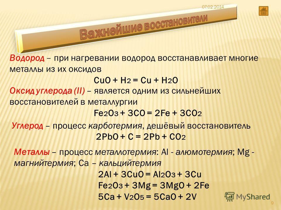 Водород – при нагревании водород восстанавливает многие металлы из их оксидов CuO + H 2 = Cu + H 2 O Оксид углерода (II) – является одним из сильнейших восстановителей в металлургии Fe 2 O 3 + 3CO = 2Fe + 3CO 2 Углерод – процесс карботермия, дешёвый