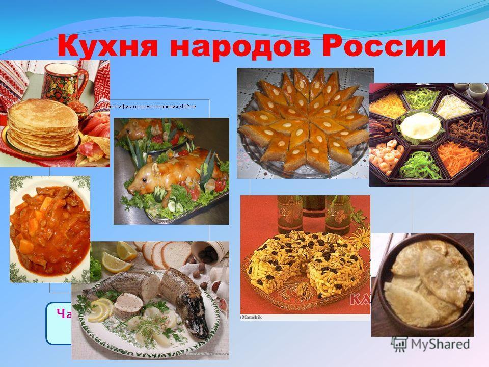 Кухня народов России Чакка – салат с сузьмой (узбекское блюдо ) Пельмени (русское блюдо )