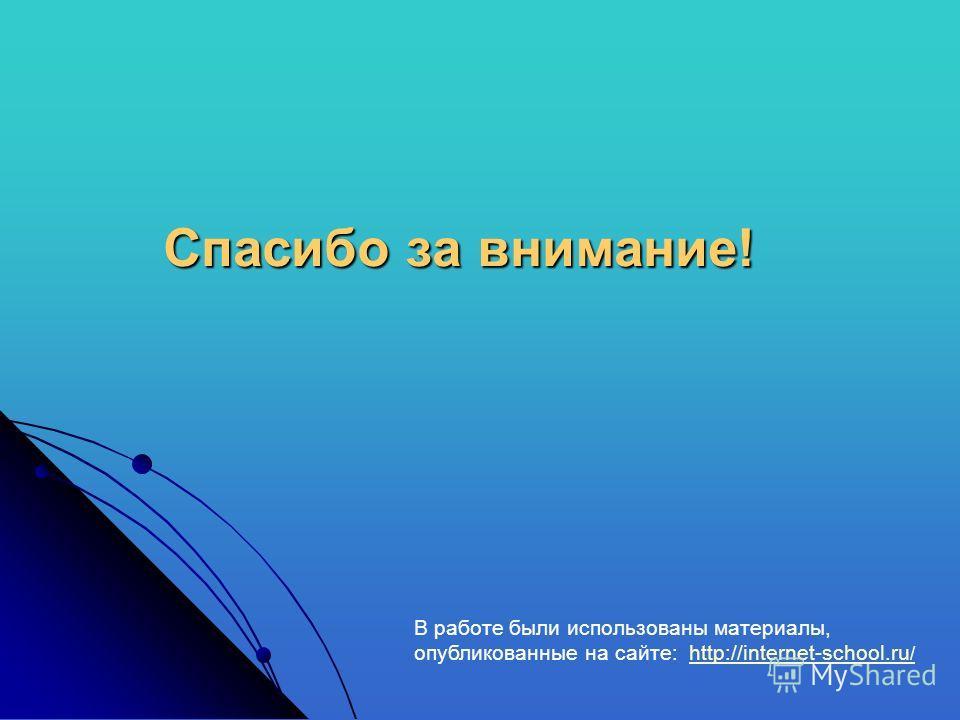 Спасибо за внимание! В работе были использованы материалы, опубликованные на сайте: http://internet-school.ru /http://internet-school.ru /