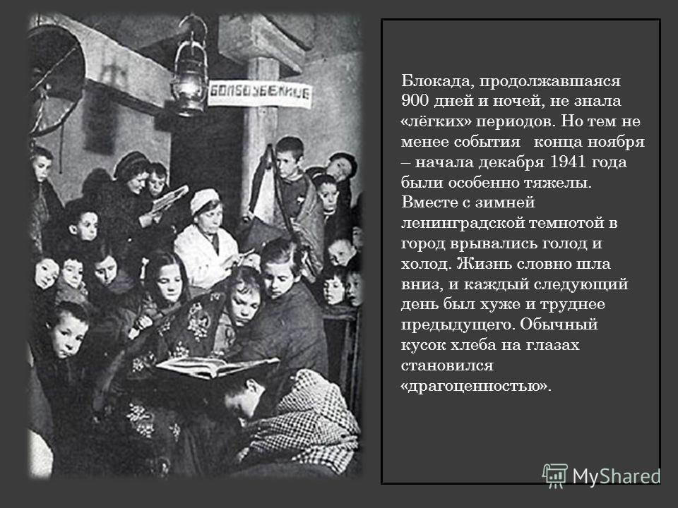 В Санкт-Петербурге, а до этого в Ленинграде всегда было особое отношение к хлебу. Всего лишь 125 г хлеба в сутки получали дети, служащие и иждивенцы в самые суровые дни Блокады..