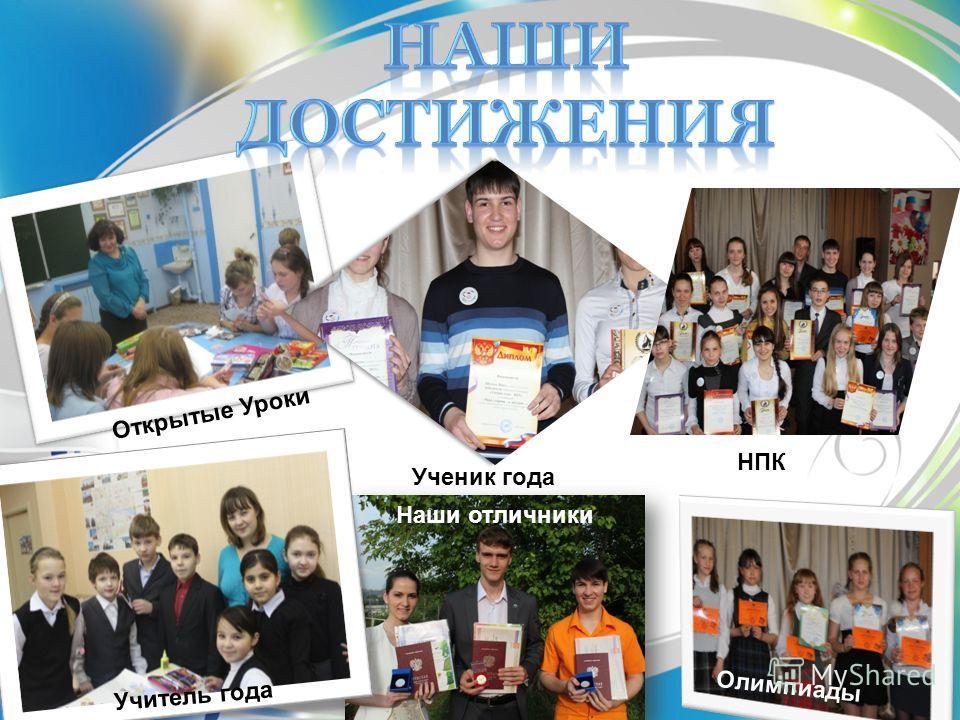Ученик года НПК Открытые Уроки Наши отличники Учитель года Олимпиады