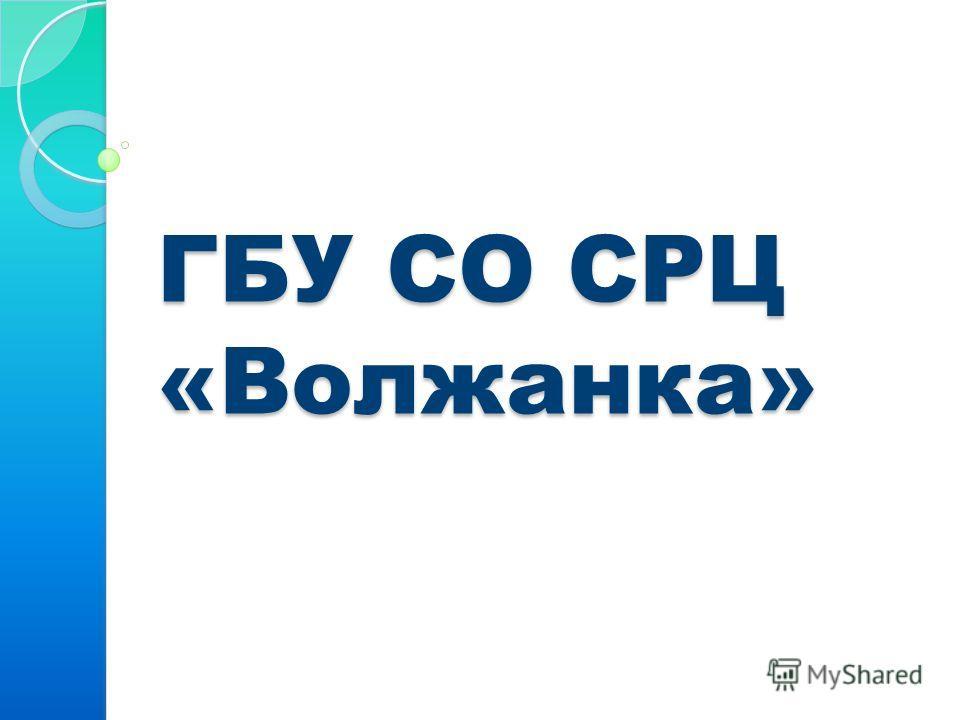 ГБУ СО СРЦ «Волжанка»