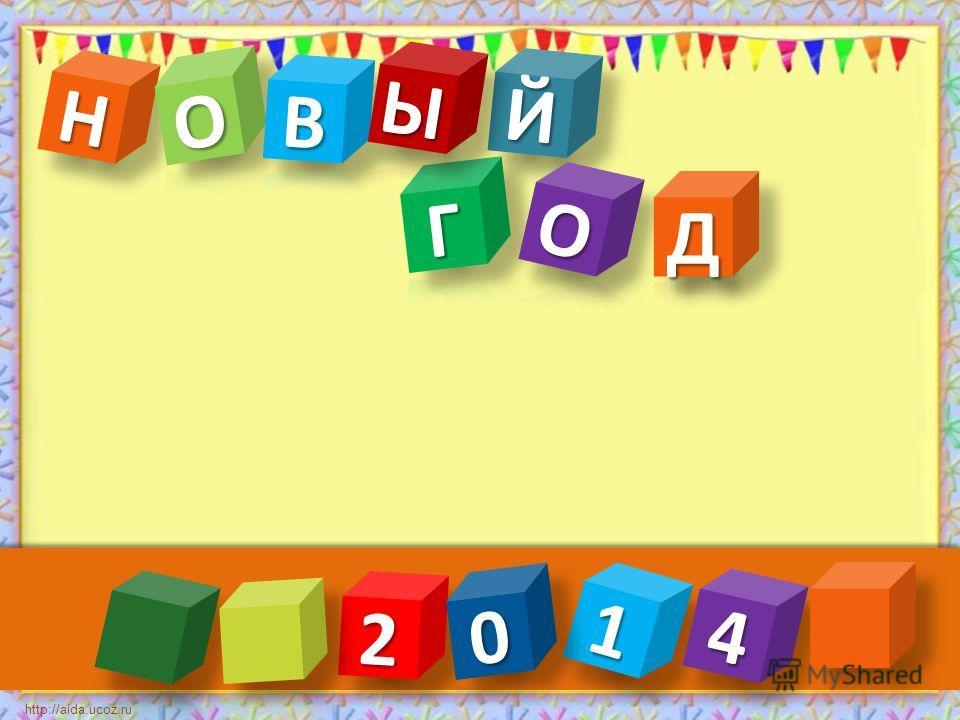 НН http://aida.ucoz.ru
