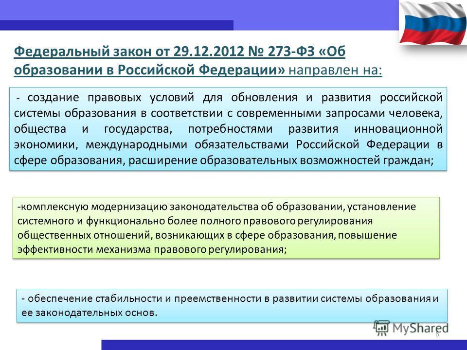 6 - обеспечение стабильности и преемственности в развитии системы образования и ее законодательных основ. Федеральный закон от 29.12.2012 273-ФЗ «Об образовании в Российской Федерации» направлен на: