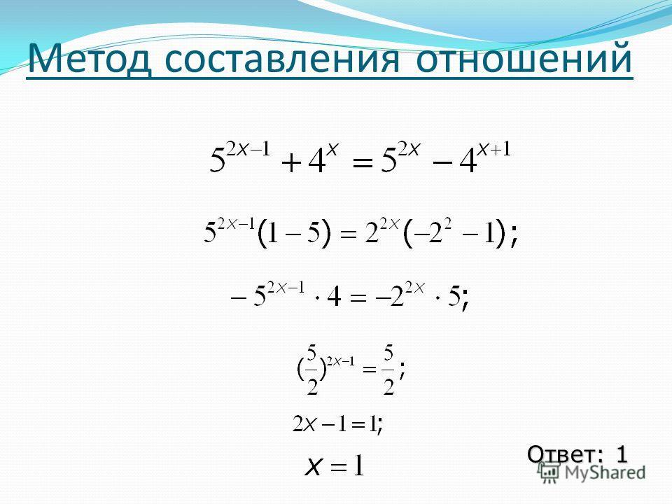 Метод составления отношений Ответ: 1