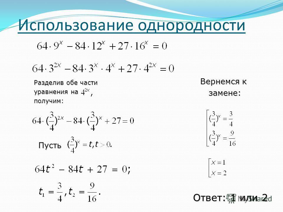 Использование однородности Ответ: 1 или 2 Пусть Вернемся к замене: замене: Разделив обе части уравнения на получим: