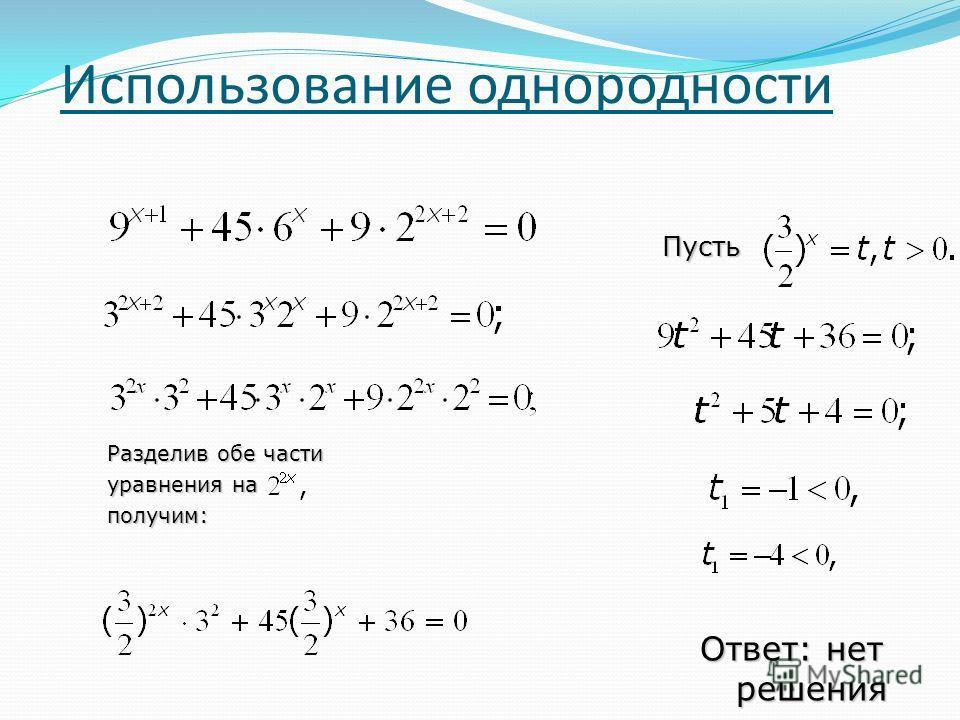 Ответ: нет решения Пусть Разделив обе части уравнения на получим: Использование однородности