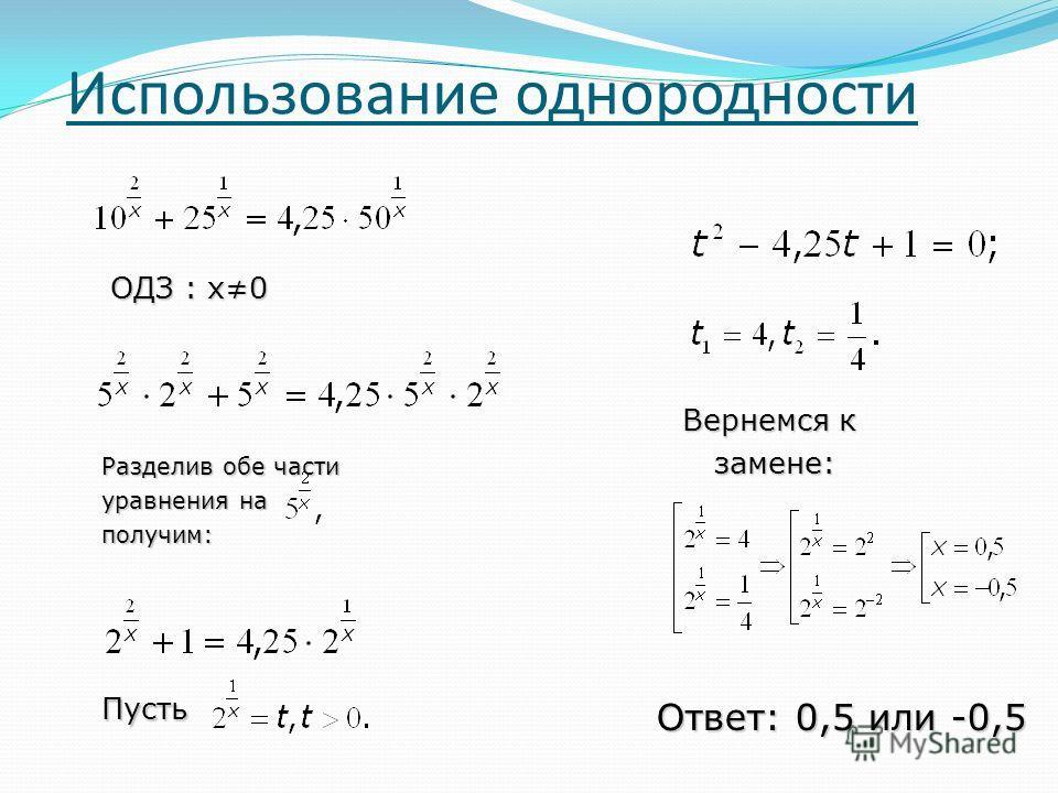 Пусть Вернемся к замене: замене: Ответ: 0,5 или -0,5 ОДЗ : x0 Разделив обе части уравнения на получим: