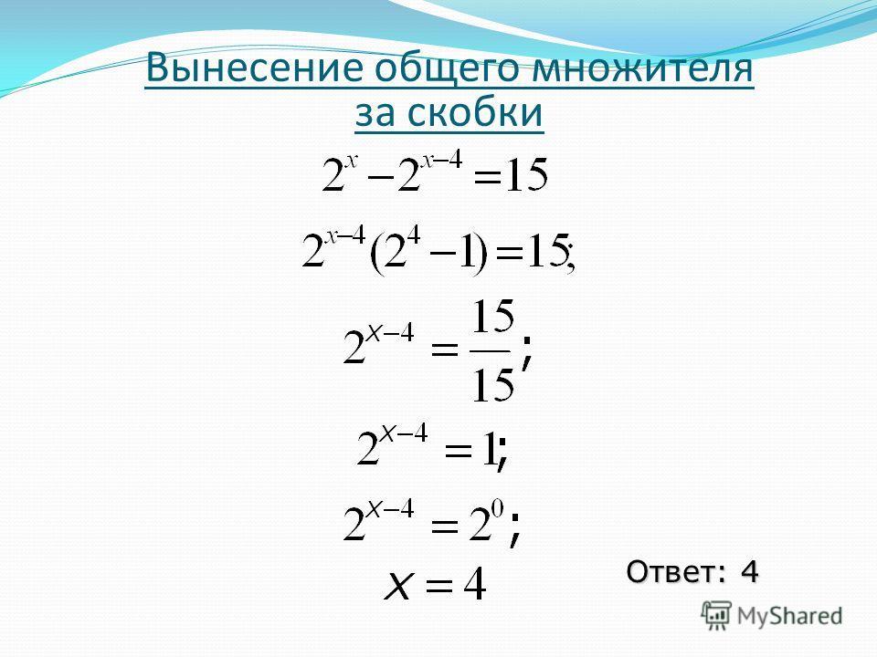 Вынесение общего множителя за скобки Ответ: 4