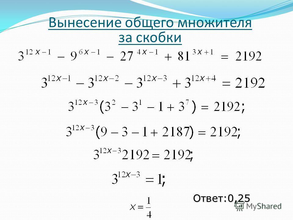 Ответ:0,25 Вынесение общего множителя за скобки