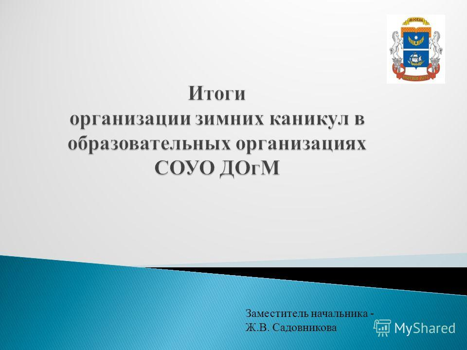 Заместитель начальника - Ж.В. Садовникова
