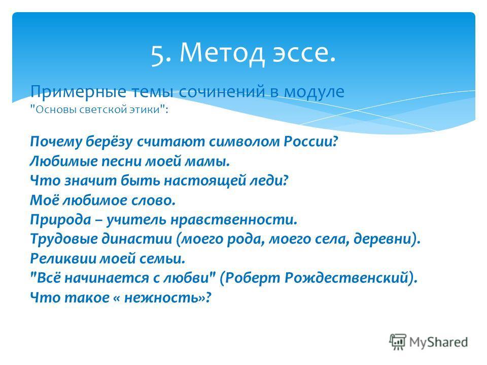 5. Метод эссе. Примерные темы сочинений в модуле