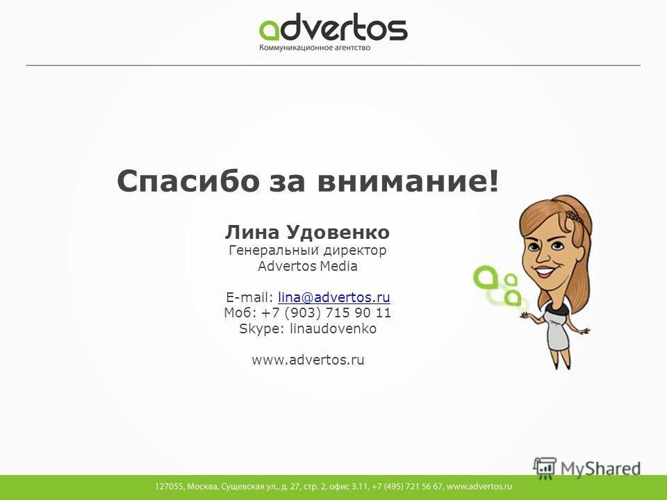 Спасибо за внимание! Лина Удовенко Генеральныи ̆ директор Advertos Media E-mail: lina@advertos.rulina@advertos.ru Моб: +7 (903) 715 90 11 Skype: linaudovenko www.advertos.ru