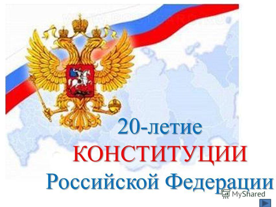 20-летиеКОНСТИТУЦИИ Российской Федерации
