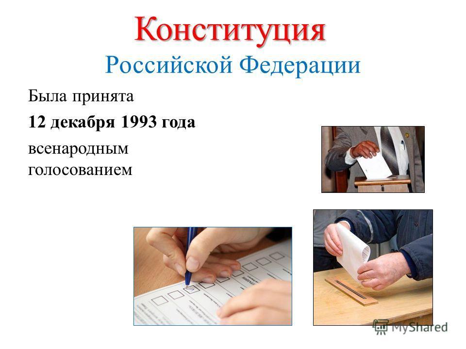 Была принята 12 декабря 1993 года всенародным голосованием