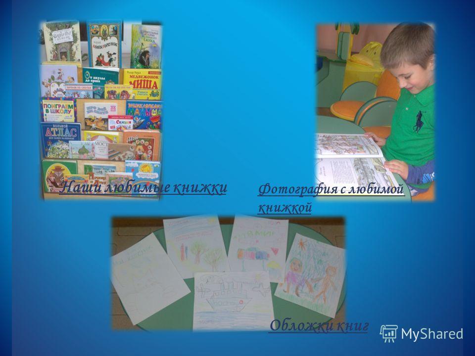 Фотография с любимой книжкой Наши любимые книжки Обложки книг