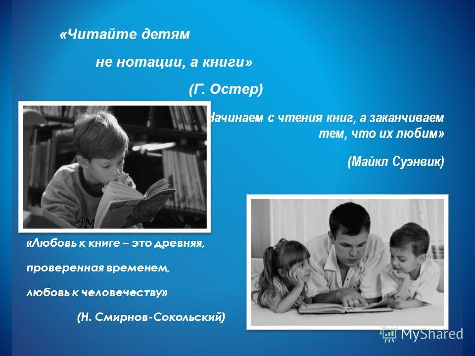 «Читайте детям не нотации, а книги» (Г. Остер) «Начинаем с чтения книг, а заканчиваем тем, что их любим» (Майкл Суэнвик) «Любовь к книге – это древняя, проверенная временем, любовь к человечеству» (Н. Смирнов-Сокольский)