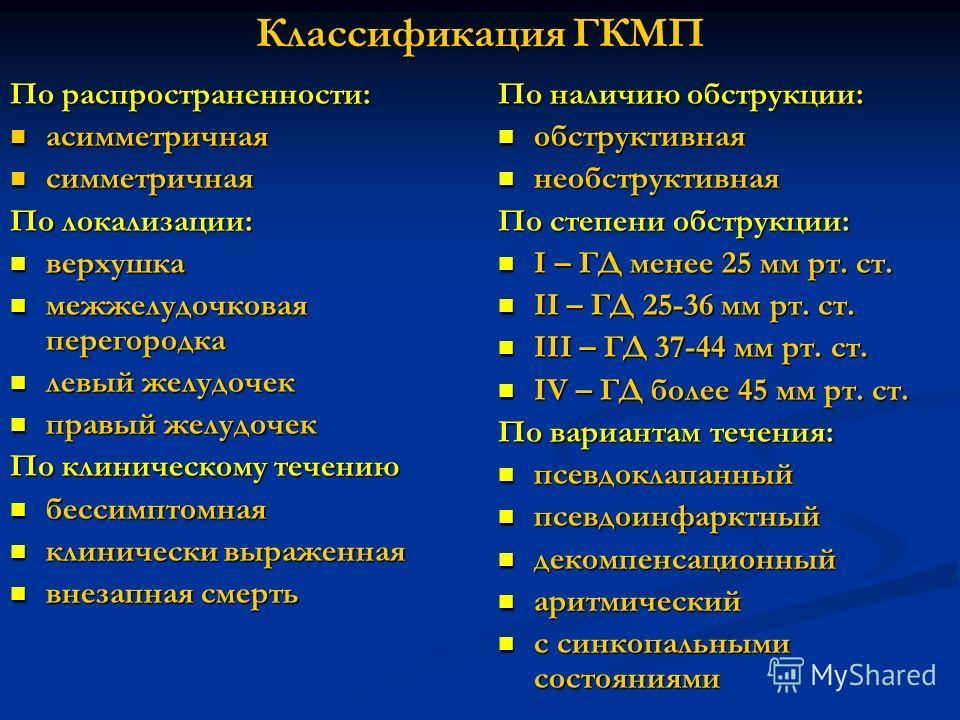 Классификация ГКМП По распространенности: асимметричная асимметричная симметричная симметричная По локализации: верхушка верхушка межжелудочковая перегородка межжелудочковая перегородка левый желудочек левый желудочек правый желудочек правый желудоче