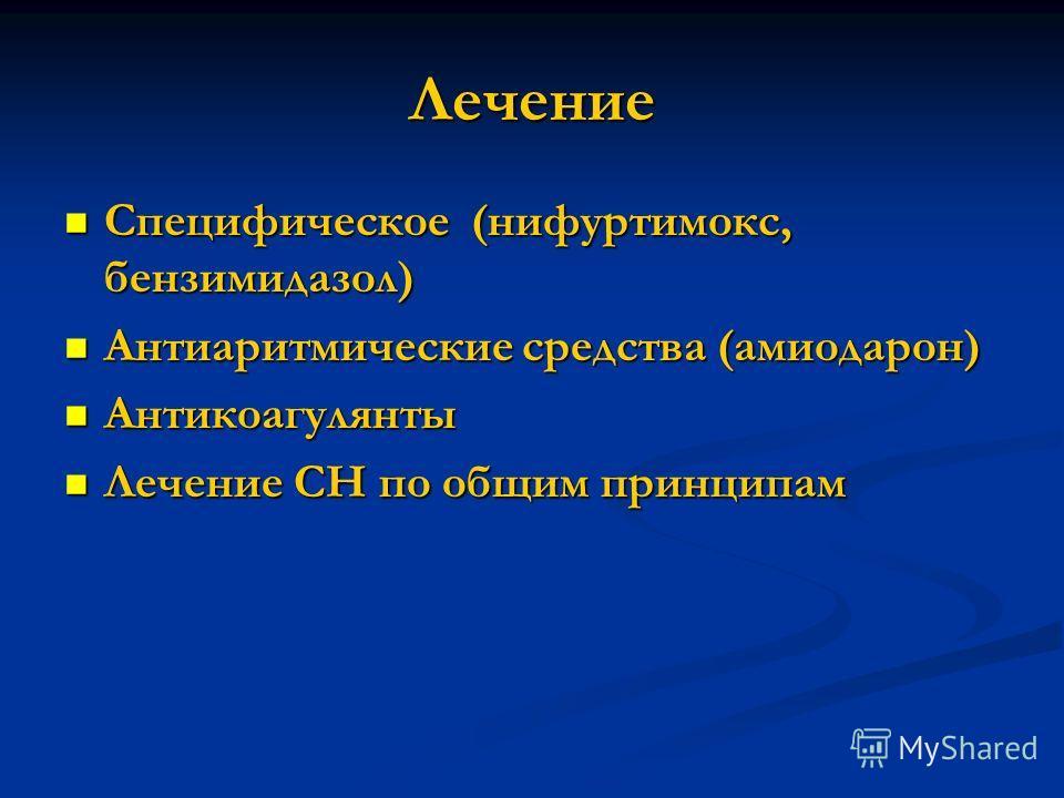 Лечение Специфическое (нифуртимокс, бензимидазол) Специфическое (нифуртимокс, бензимидазол) Антиаритмические средства (амиодарон) Антиаритмические средства (амиодарон) Антикоагулянты Антикоагулянты Лечение СН по общим принципам Лечение СН по общим пр