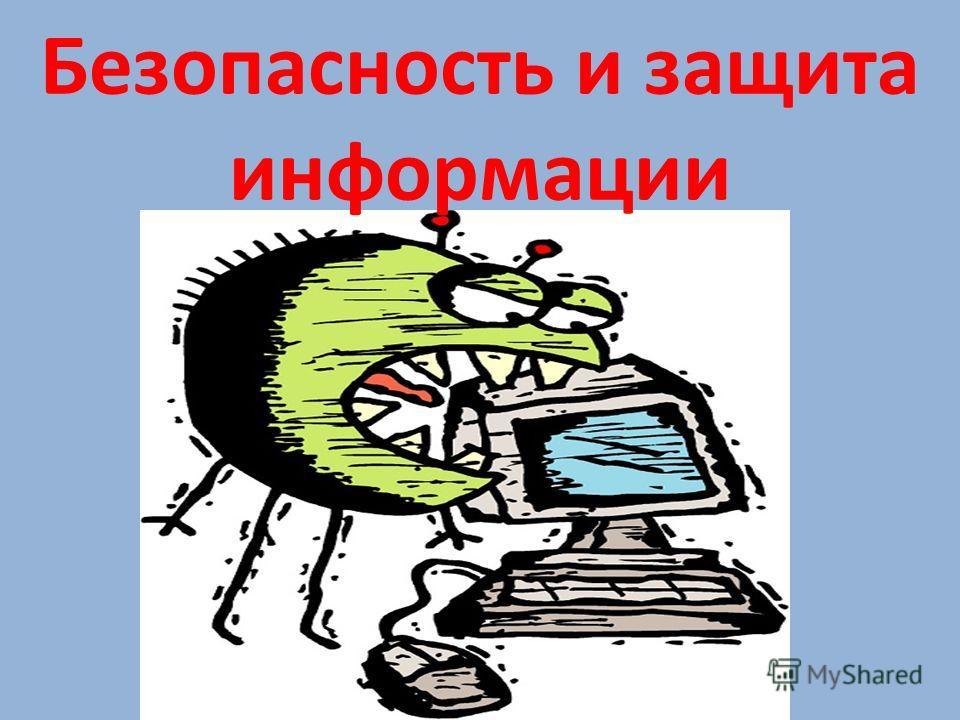 Безопасность и защита информации