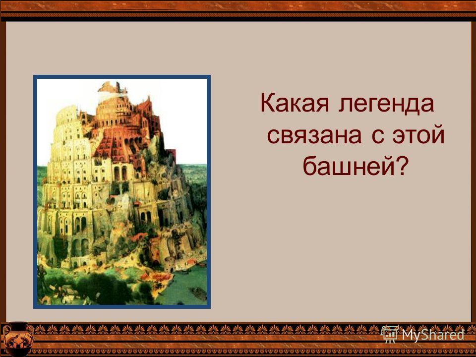 Какая легенда связана с этой башней?