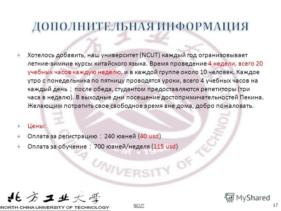 + Хотелось добавить, наш университет (NCUT) каждый год огранизовывает летние-зимние курсы китайского языка. Время проведение 4 недели, всего 20 учебных часов каждую неделю, и в каждой группе около 10 человек. Каждое утро с понедельника по пятницу про