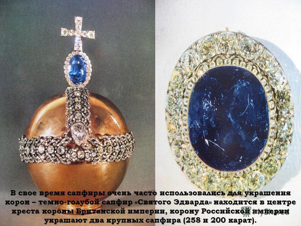 В свое время сапфиры очень часто использовались для украшения корон – темно-голубой сапфир «Святого Эдварда» находится в центре креста короны Британской империи, корону Российской империи украшают два крупных сапфира (258 и 200 карат).
