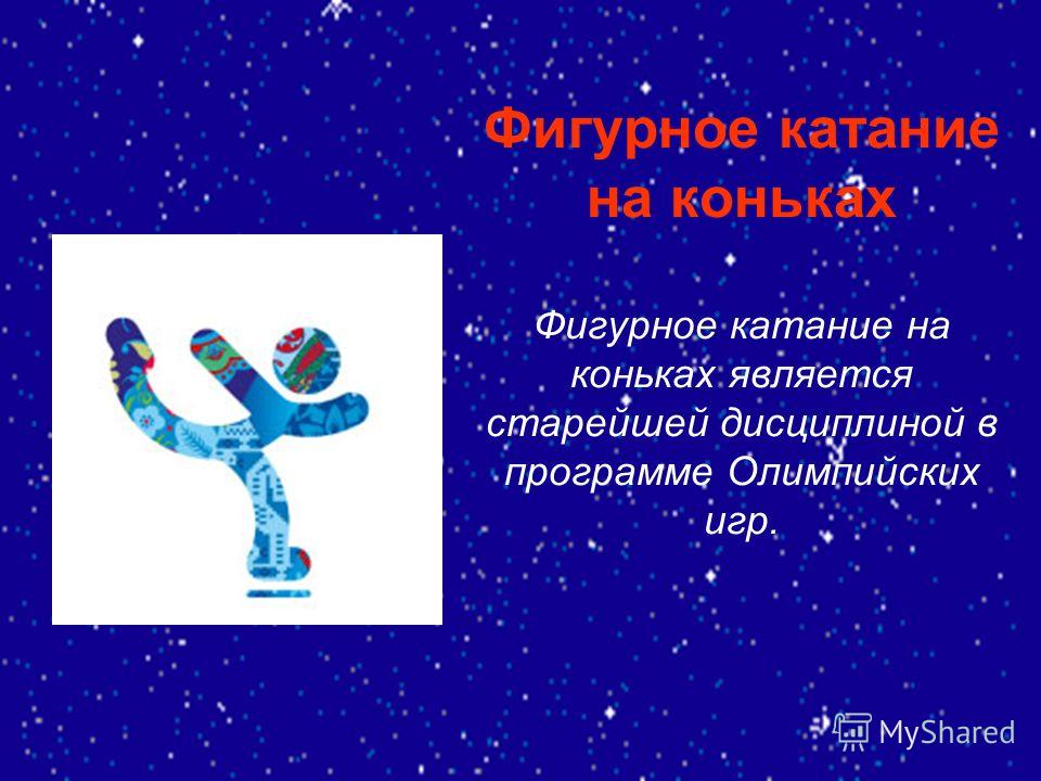 Фигурное катание на коньках Фигурное катание на коньках является старейшей дисциплиной в программе Олимпийских игр.
