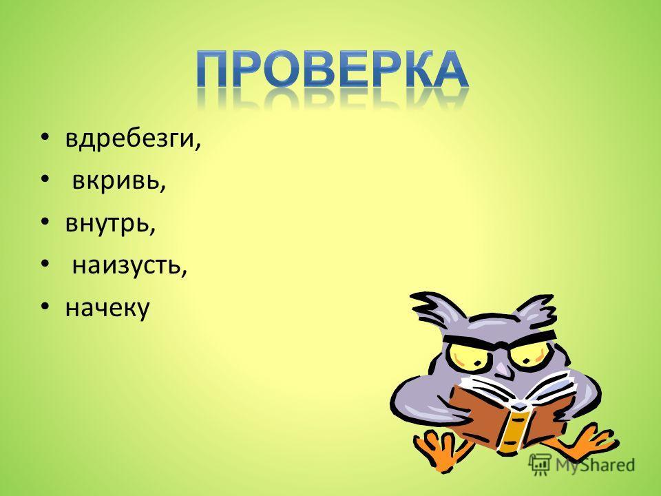 дребезг – «осколок, черепок» кривь – «неправда, кривизна» утрь – «внутренность» изусть – «на память» чек – «стража»