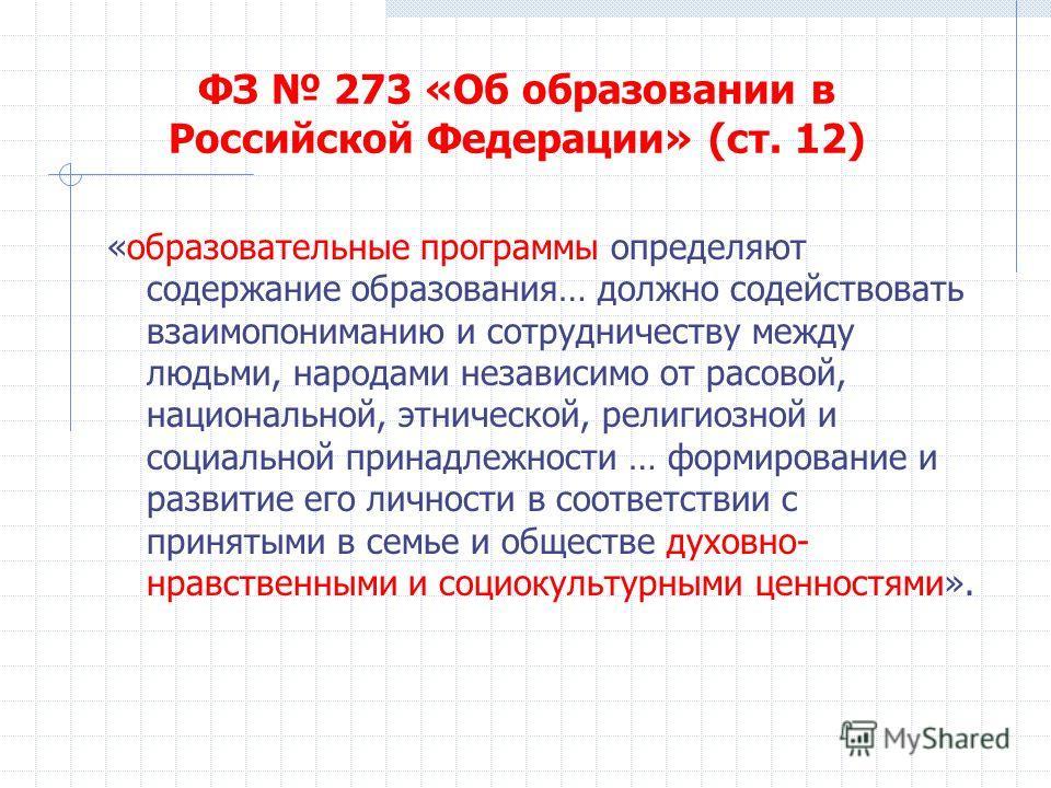 ФЗ 273 «Об образовании в Российской Федерации» (ст. 12) «образовательные программы определяют содержание образования… должно содействовать взаимопониманию и сотрудничеству между людьми, народами независимо от расовой, национальной, этнической, религи