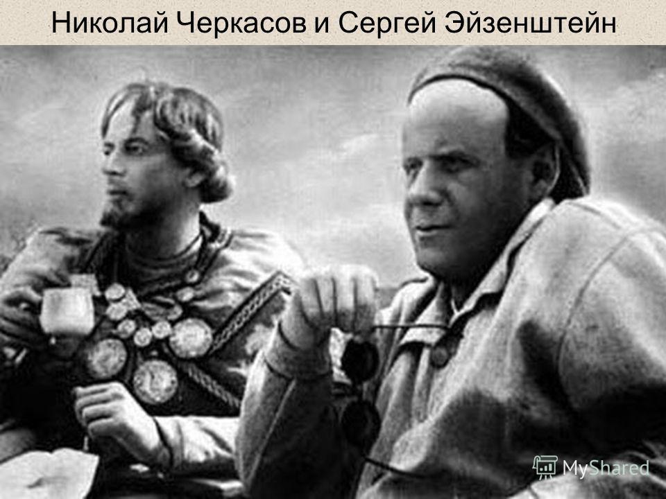 Николай Черкасов и Сергей Эйзенштейн
