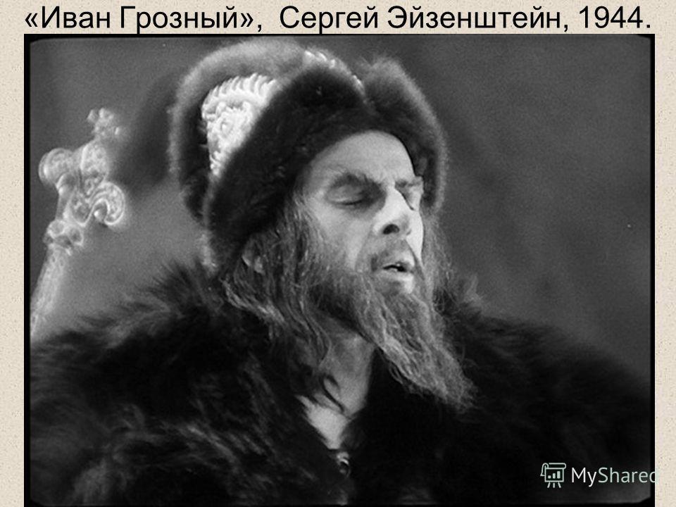 «Иван Грозный», Сергей Эйзенштейн, 1944.