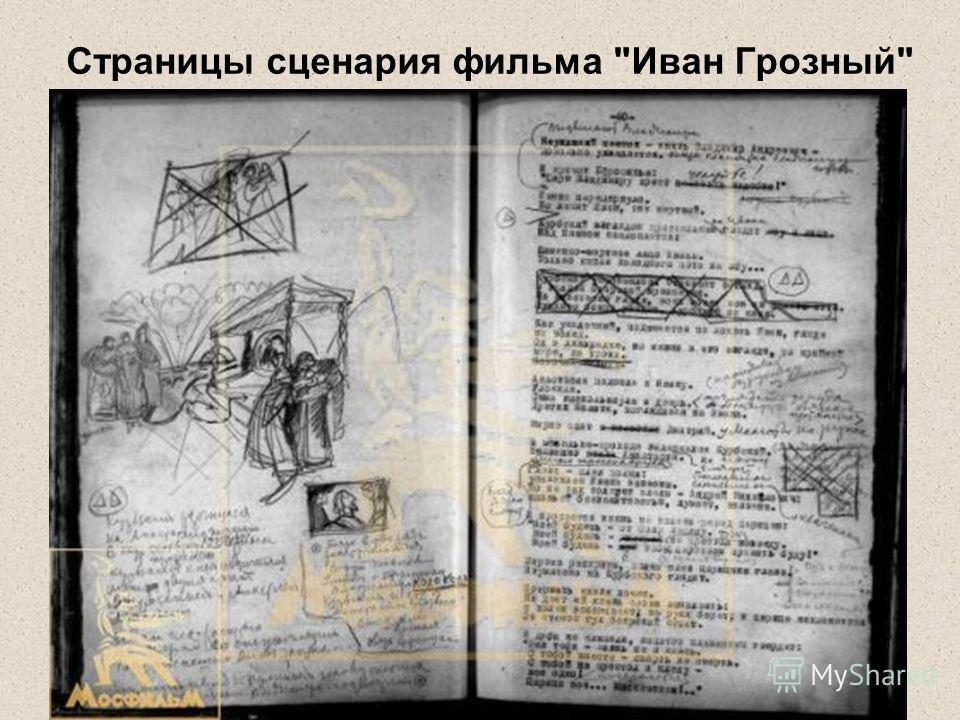 Страницы сценария фильма Иван Грозный