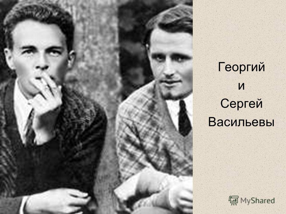 Георгий и Сергей Васильевы