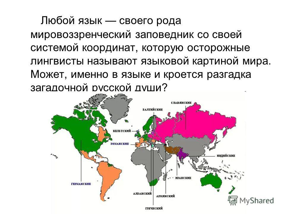 Любой язык своего рода мировоззренческий заповедник со своей системой координат, которую осторожные лингвисты называют языковой картиной мира. Может, именно в языке и кроется разгадка загадочной русской души?