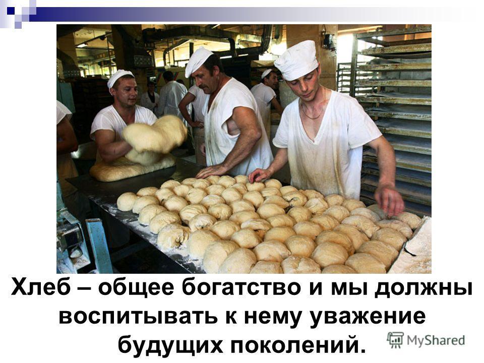 Хлеб – общее богатство и мы должны воспитывать к нему уважение будущих поколений.
